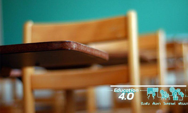 การศึกษาไทย ยุค 4.0